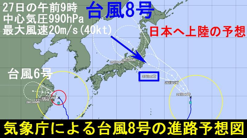気象庁による台風8号の進路予想図