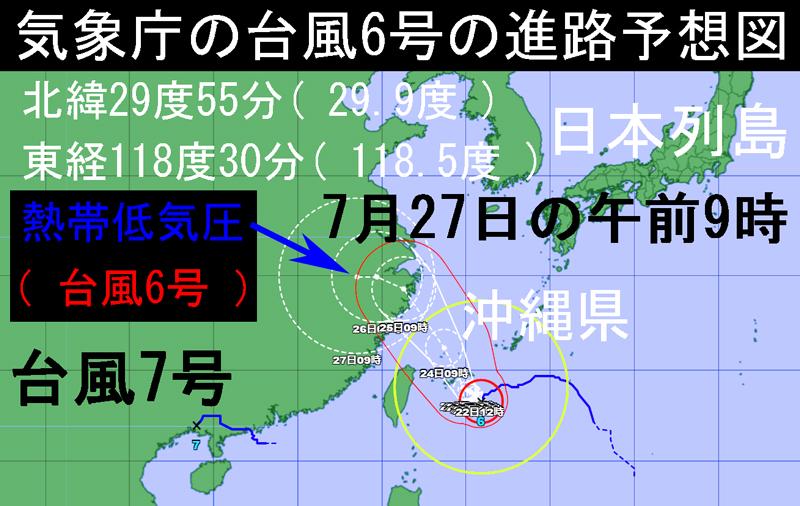 気象庁の2021年7月27日の午前9時の予報