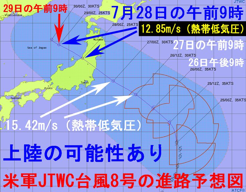 米軍による台風8号の進路予想図