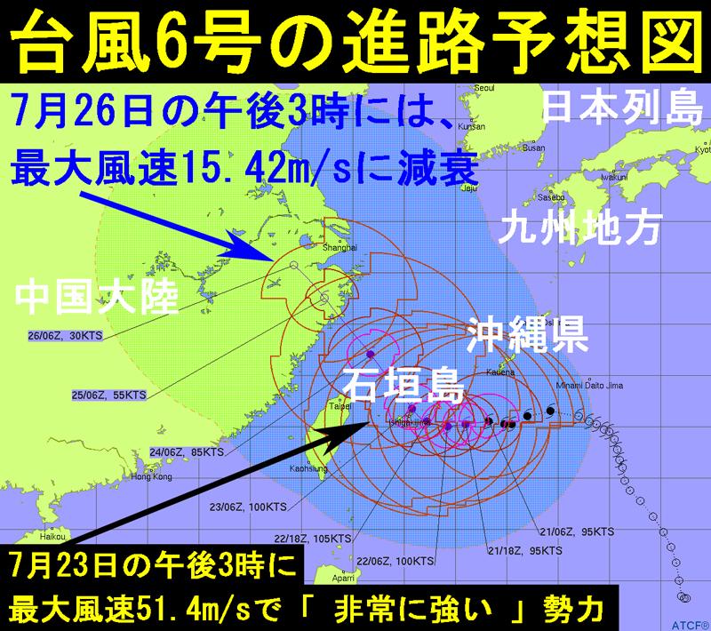 米軍2021台風6号インファの進路予想図