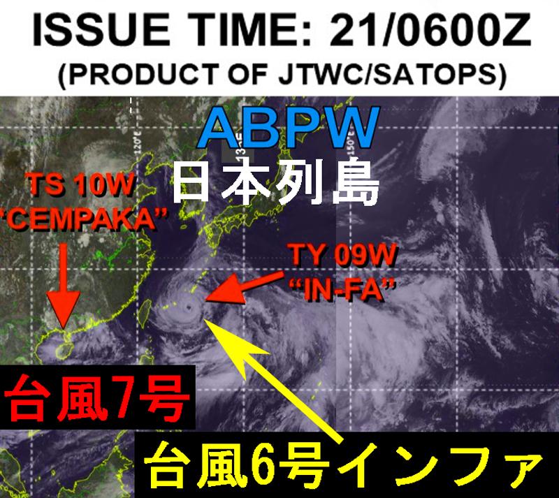 2021年の台風6号と台風7号の衛星画像
