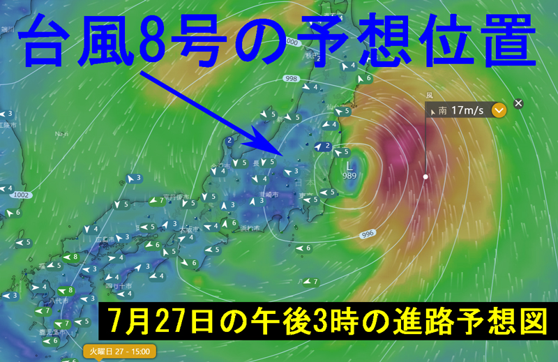 Windy7月27日の午後3時の台風8号の予想位置