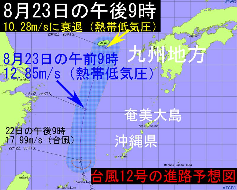 米軍による台風12号の進路予想図