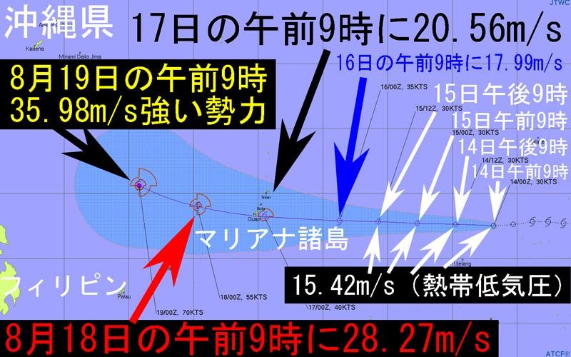 米軍の台風12号2021年8月の進路予想図