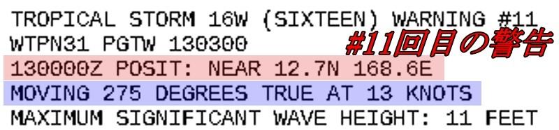 アメリカ軍TS16W11回目の警告