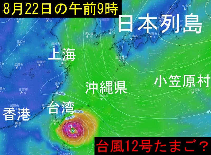 WindyのGFSモード8月22日の午前9時の予報