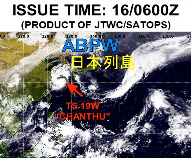 米軍JTWC発行時間2021年9月16日の午後3時