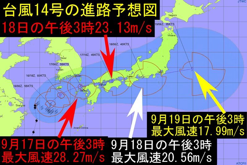 米軍JTWC台風14号2021進路予想図