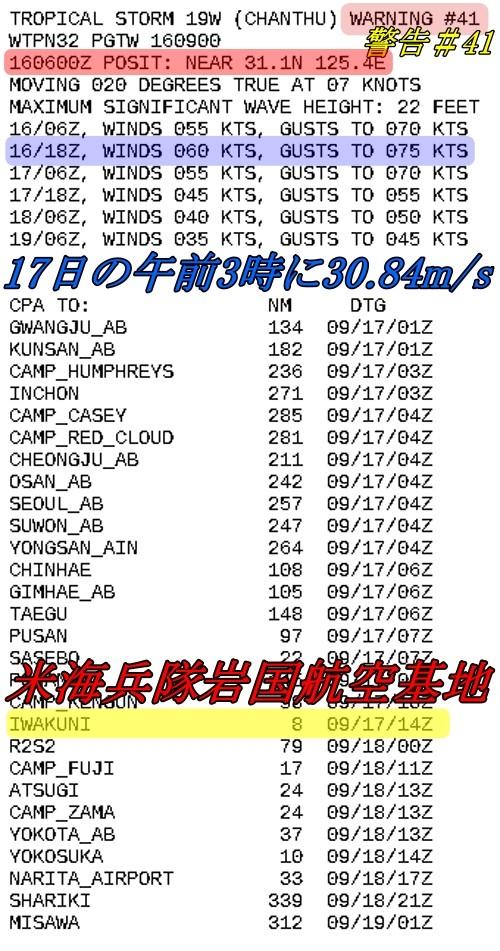 台風14号2021米軍JTWC警告41回目