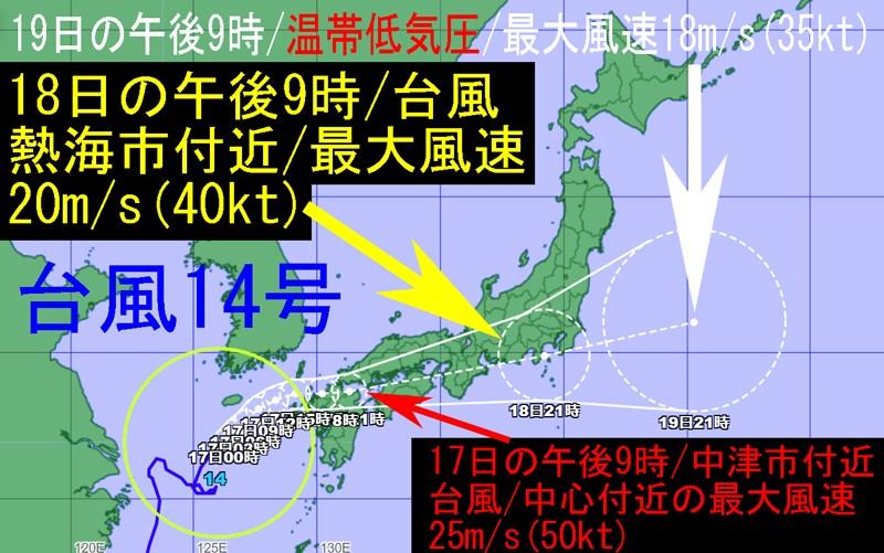 気象庁の予報2021台風14号の進路予想図